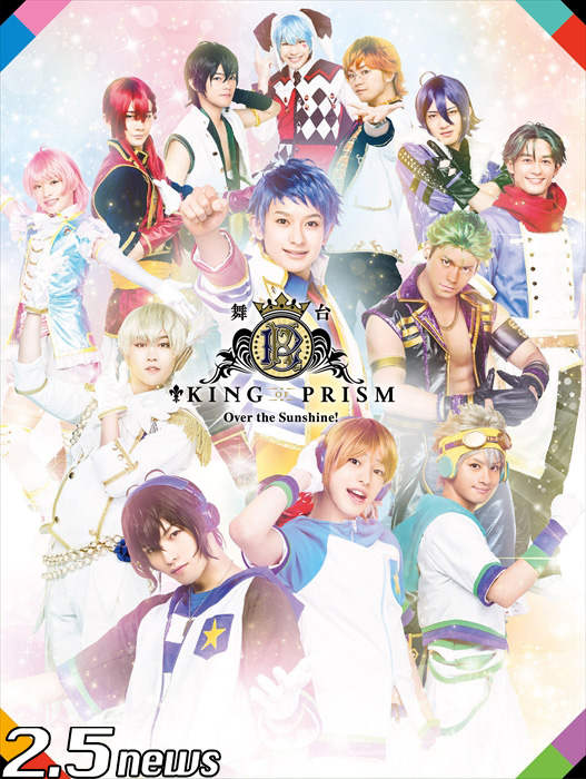AnimeJapan2018 舞台「KING OF PRISM -Over the Sunshine!-」