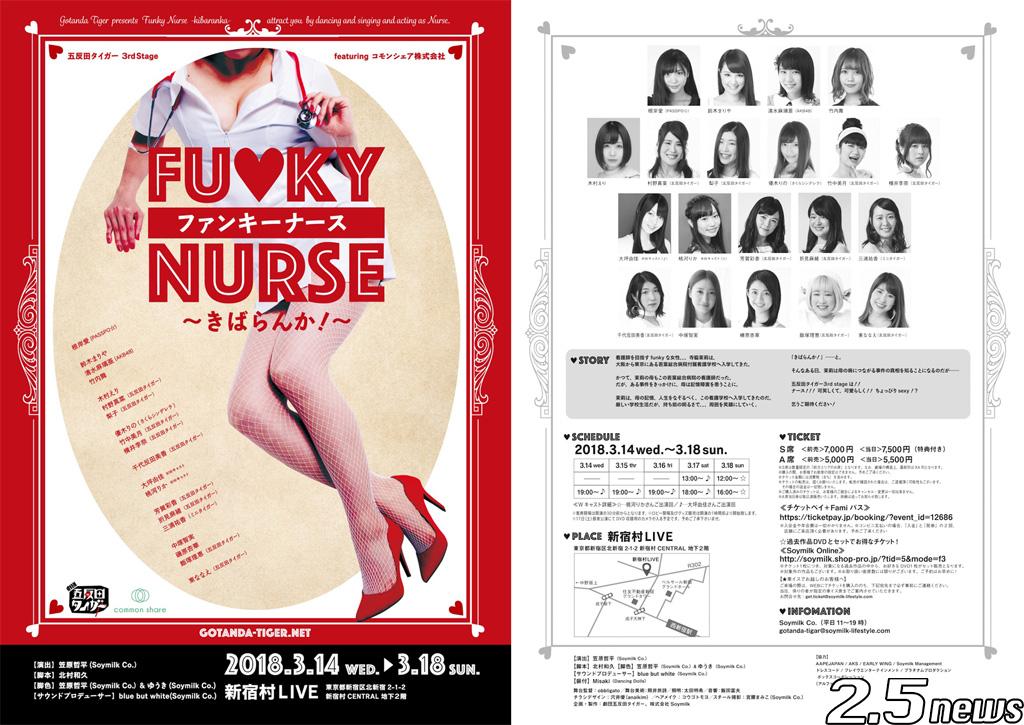 Funkyナース~きばらんか!~