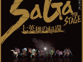 舞台「SaGa THE STAGE ~七英雄の帰還~」