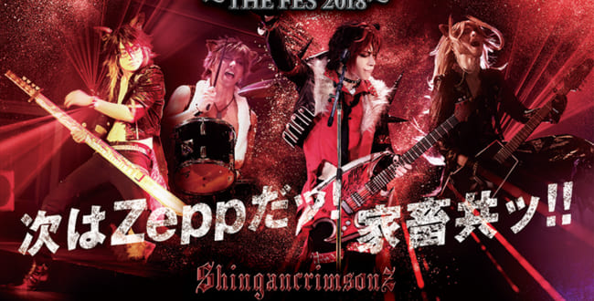 Live Musical「SHOW BY ROCK!!」~THE FES 2018~