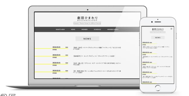 劇団ひまわりOFFICIAL FAN CLUB