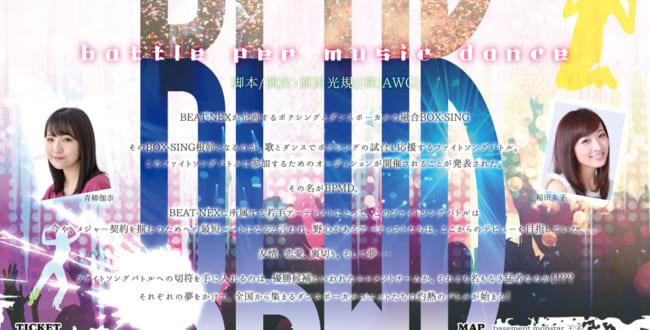 舞台「BPMD~それぞれの夢をかけて~」