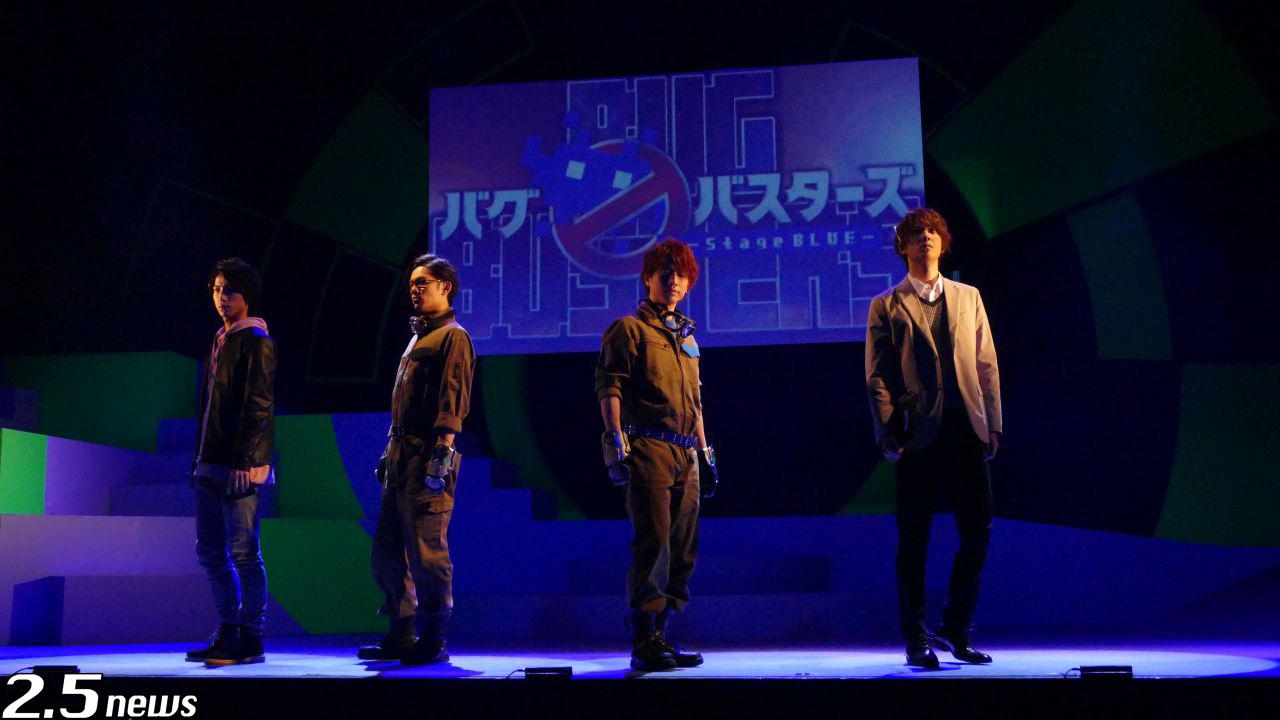 舞台『バグバスターズ―Stage BLUE―』