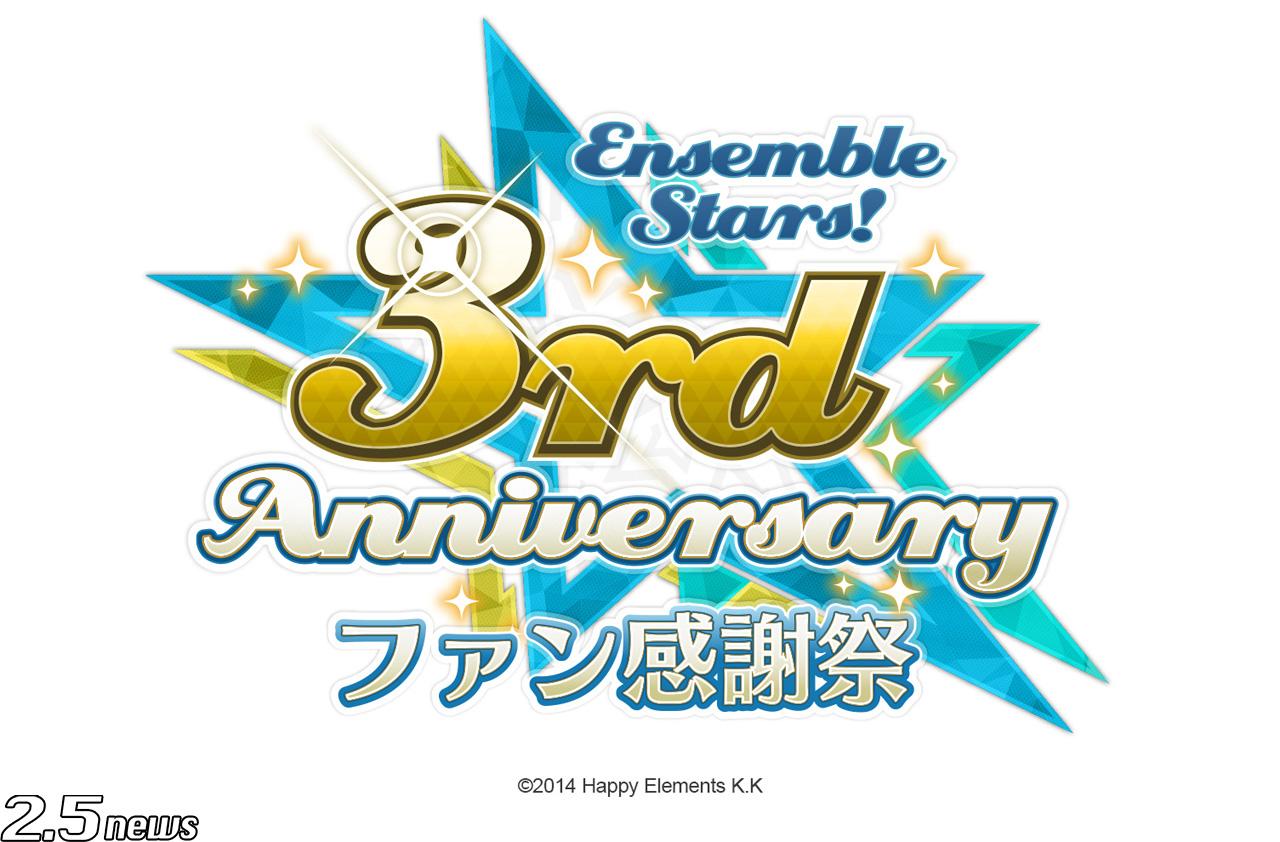 あんさんぶるスターズ!~3rd Anniversaryファン感謝祭~