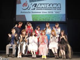 Animelo Summer Live 2018 制作発表会