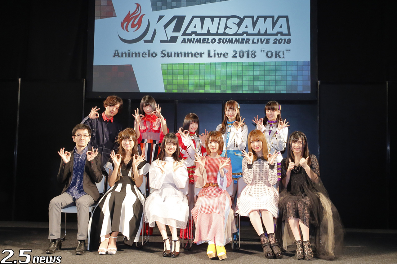Animelo Summer Live 2018 制作発表会