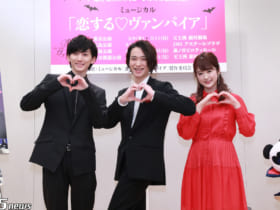 ミュージカル「恋する♡ヴァンパイア」