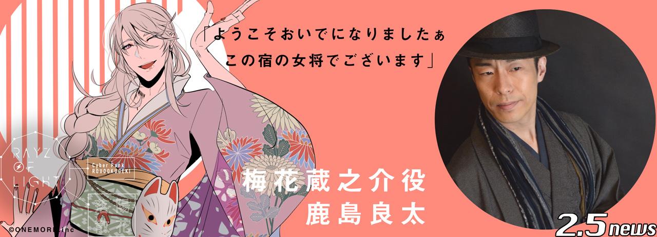 RAYZ OF LIGHT 落陽散花