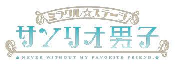 ミラクル☆ステ―ジ『サンリオ男子』