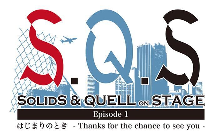 2.5次元ダンスライブ「S.Q.S(スケアステージ)」