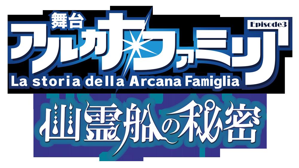 舞台 アルカナ・ファミリア3