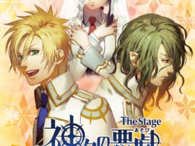 The Stage 神々の悪戯(あそび) 太陽と冥府の希望