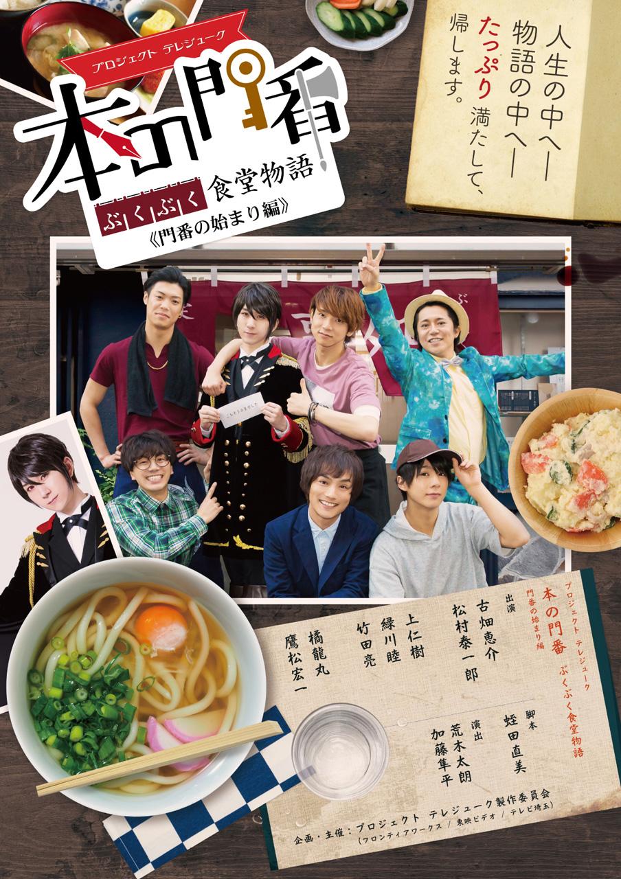 舞台『本の門番〜ぶくぶく食堂物語〜』