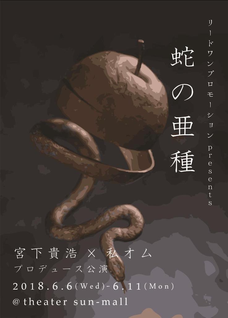 舞台『蛇の亜種』