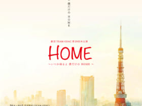 HOME〜いつか帰るよ、僕だけのHOME〜