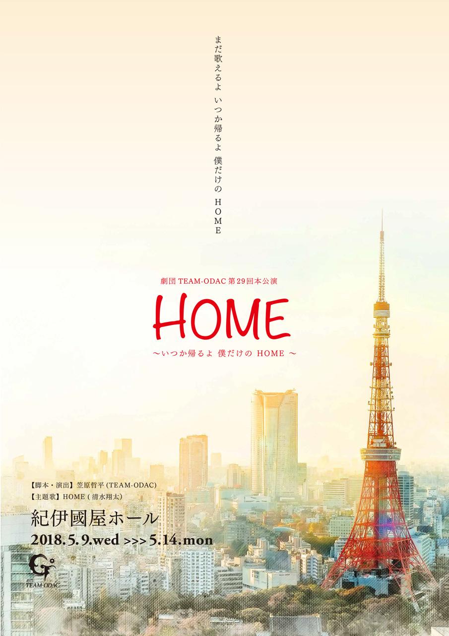 HOME〜いつか帰るよ、僕だけのHOME〜