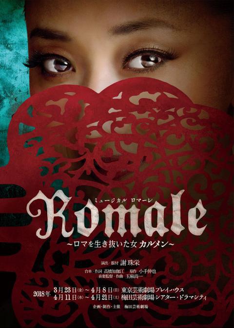 ミュージカル「ROMALE~ロマを生き抜いた女カルメン~」
