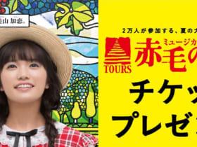 TOURSミュージカル「赤毛のアン」2018
