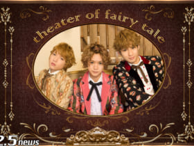 Theater of fairy tale