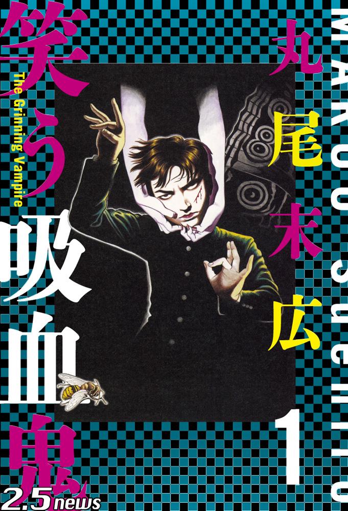 怪奇幻想歌劇「笑う吸血鬼」