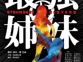 劇団オモテナシ『最強の姉妹』