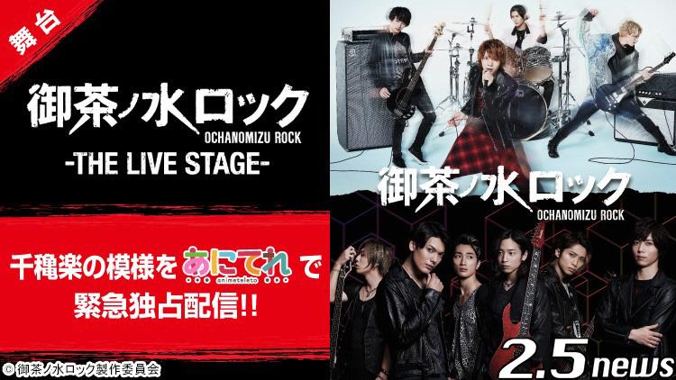 舞台『御茶ノ水ロック -THE LIVE STAGE-』