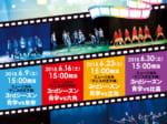ミュージカル『テニスの王子様』15周年記念 シャカリキ応援!テニミュ上映祭