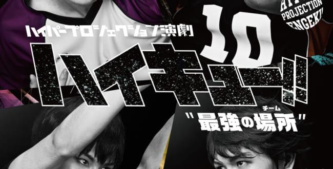 """ハイパープロジェクション演劇「ハイキュー!!」""""最強の場所(チーム)〞"""