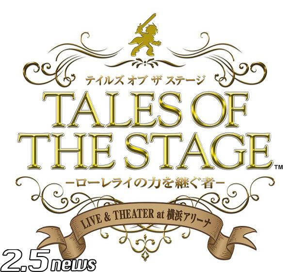 舞台「テイルズ オブ ザ ステージ -ローレライの力を継ぐ者-LIVE&THEATER at 横浜アリーナ」