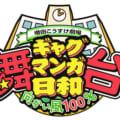 『舞台 増田こうすけ劇場 ギャグマンガ日和 向かい風100%』第1弾キャラクタービジュアル解禁