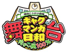 舞台 増田こうすけ劇場 ギャグマンガ日和 向かい風100%