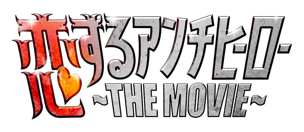 恋するアンチヒーロー THE MOVIE