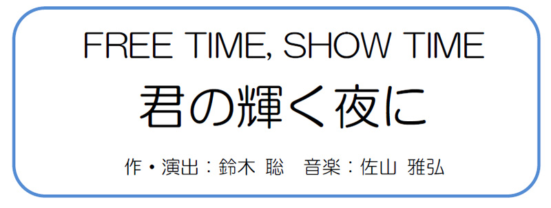 FREE TIME, SHOW TIME 君の輝く夜に