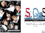 2.5次元ダンスライブ「S.Q.S」 Episode 1「はじまりのとき -Thanks for the chance to see you.-」