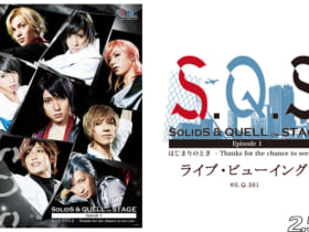 2.5次元ダンスライブ「S.Q.S」 Episode 1「はじまりのとき -Thanks for the chance to see you.-」