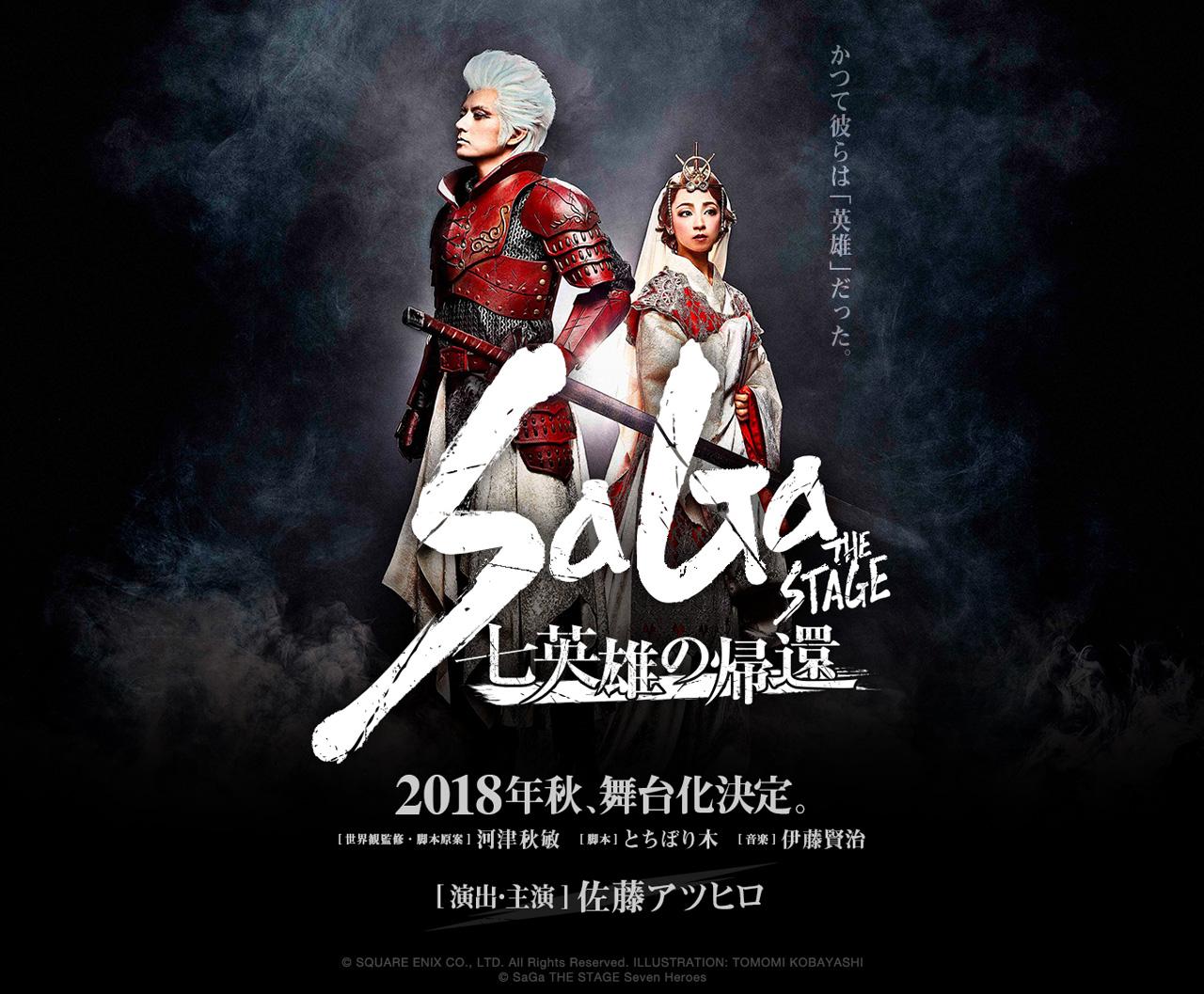 SaGa THE STAGE~七英雄の帰還~