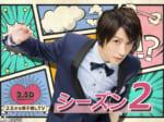 2.5次元男子推しTV Season2