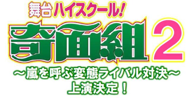 舞台 『 ハイスクール!奇面組2 ~嵐を呼ぶ変態ライバル対決~ 』