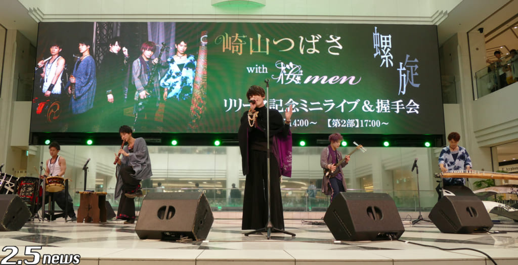 崎山つばさ with 桜men
