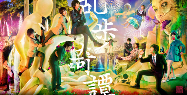 舞台『乱歩奇譚 Game of Laplace ~パノラマ島の怪人~』