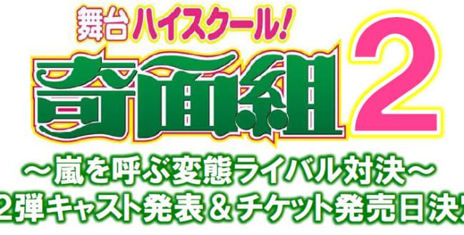 舞台『ハイスクール!奇面組2~嵐を呼ぶ変態ライバル対決~』