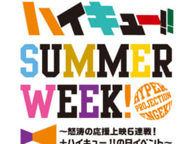 ハイパープロジェクション演劇「ハイキュー!!」サマーウィーク!