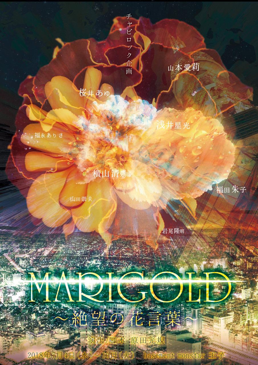 舞台「MARIGOLD~絶望の花言葉~」