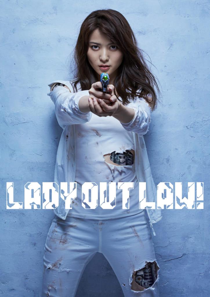 舞台「LADY OUT LAW!」
