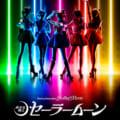 """Pretty Guardian Sailor Moon"" The Super Liveキャラクタービジュアル & 回替わり企画 解禁!!"
