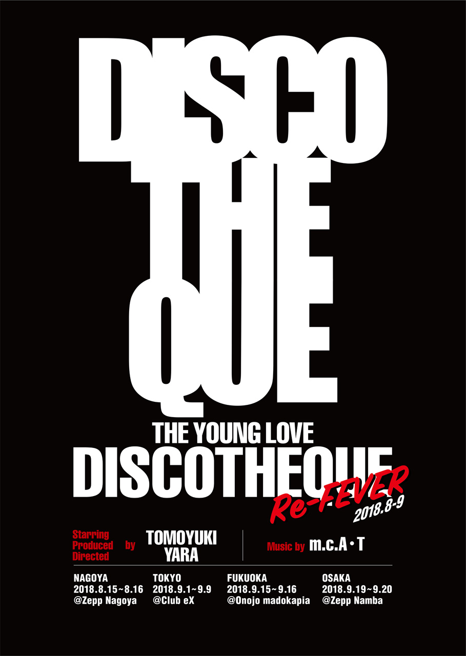 THE YOUNG LOVE DISCOTHEQUE Re-FEVER