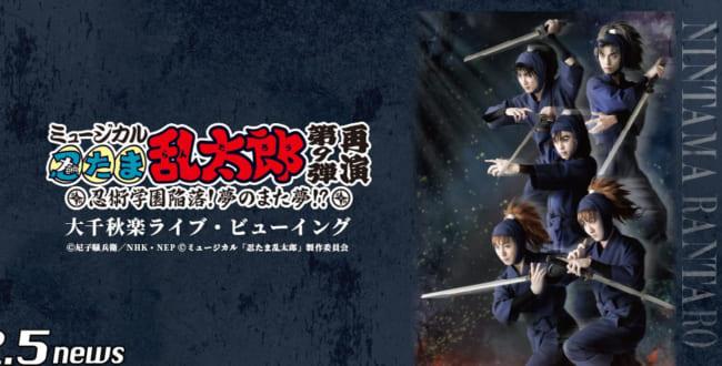 ミュージカル「忍たま乱太郎」第9弾再演 ~忍術学園陥落!夢のまた夢!?~