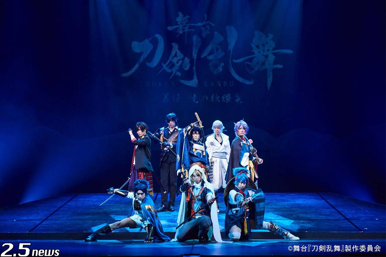舞台『刀剣乱舞』義伝 暁の独眼竜