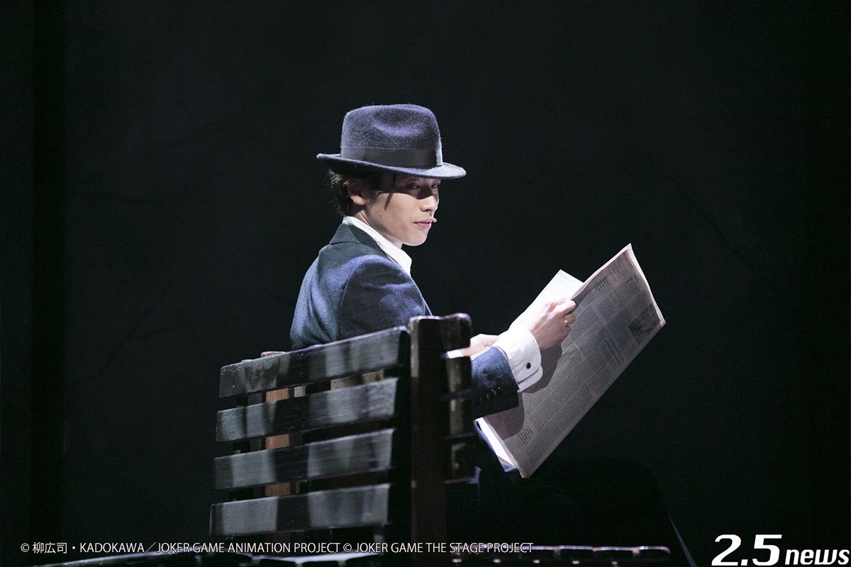舞台『ジョーカー・ゲームII』