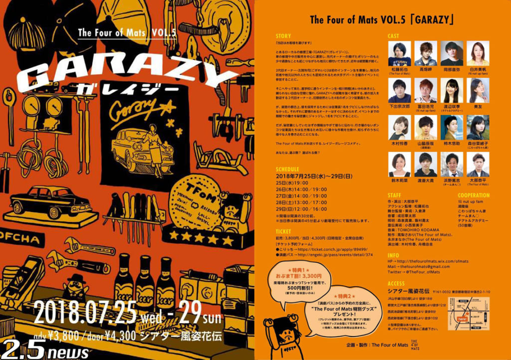 The Four of Mats Vol.5「GARAZY」